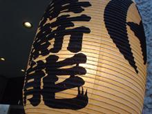 Nougaku